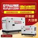 7kw柴油发电机380V价格多少