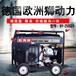 250A汽油发电电焊机价格