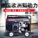 300A汽油发电电焊机要多少钱