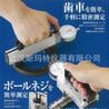 日本檢測儀