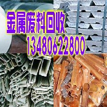 深圳廢不銹鋼回收/寶安回收廢不銹鋼圖片