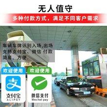 深圳市捷智云智能科技有限公司-车牌识别无感支付系统