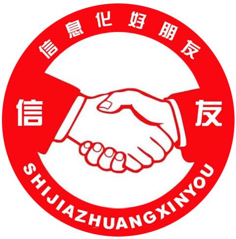石家庄信友软件工程有限公司