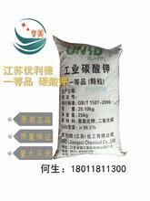 广州市享美化工供应碳酸钾钾碱江苏优利德原装图片