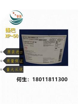 XP-50巴斯夫非离子表面活性剂分散剂I乳化剂用