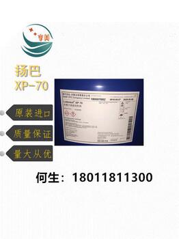 非离子表面活性剂XP-70巴斯夫用于乳化剂