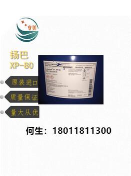XP-80表面活性剂巴斯夫原装一级代理享美化工直销