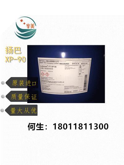 XP-90表面活性剂XP系列巴斯夫原装用于分散I乳化I洗涤剂
