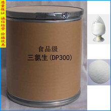 全网低价现货供应三氯生DP300食品级防腐剂