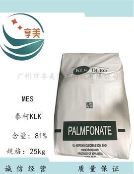 廣州市MES洗滌劑脂肪酸甲酯磺酸鹽合成洗滌劑
