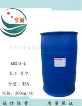 珠三角供应AOS洗涤剂粉体I液体α-烯基磺酸钠图片