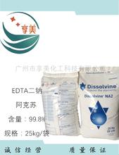 阿克蘇諾貝爾乙二胺四乙酸四鈉鹽金屬掩蔽劑EDTA四鈉圖片