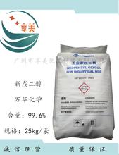 煙臺萬華新戊二醇NPG表面活性劑廣州新戊二醇圖片