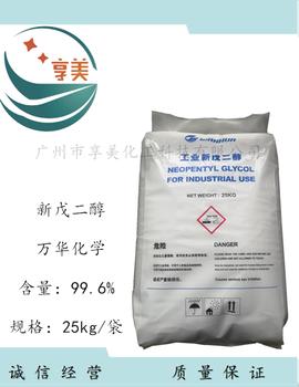 煙臺萬華新戊二醇NPG表面活性劑廣州新戊二醇