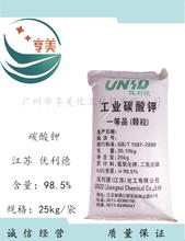 广州供应碳酸钾98.5%工业碳酸钾优利德钾碱图片