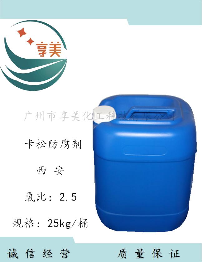广州市卡松防腐剂工业级防腐杀菌剂