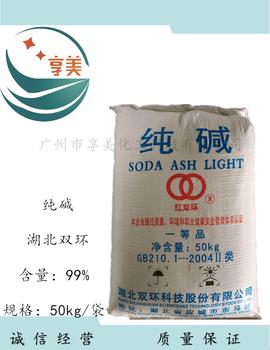 湖北雙環純堿99%輕質碳酸鈉工業發酵劑