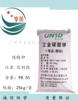 供应碳酸钾98.5%江苏优利德钾碱助溶剂广州享美化工
