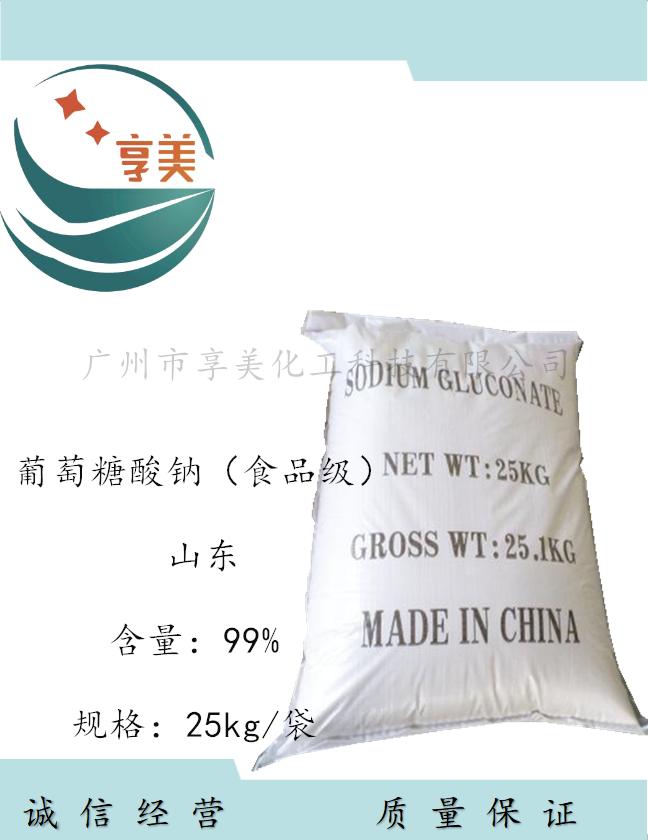 广东供应葡萄糖酸钠98%减水剂D-葡萄糖酸钠缓凝剂