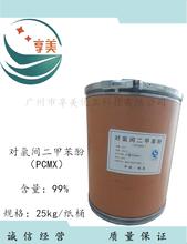 對氯間二甲酚生產廠家PCMX防腐防霉抗菌劑防腐劑圖片