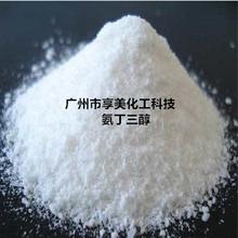 优质三羟甲基氨基甲烷厂家直销氨丁三醇99%化妆品霜剂