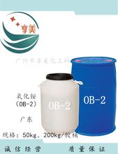 氧化胺OB-2廠家廣州享美I十二烷基氧化胺洗滌發泡增稠劑I抗靜電劑圖片
