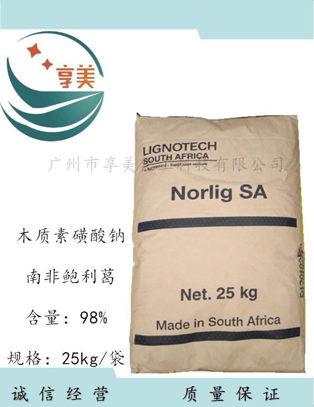 南非鲍利葛SAI木质素磺酸钠陶瓷坯体增强剂I陶瓷泥浆减水剂
