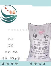 广东硼砂工业硼砂I四硼酸钠金属焊接剂图片