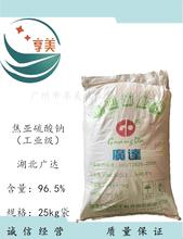 现货工业焦亚硫酸钠I食品焦亚硫酸钠还原剂图片