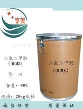 二氯二甲酚广东DCMX消毒杀菌剂日化级二氯间甲酚个人护理图片