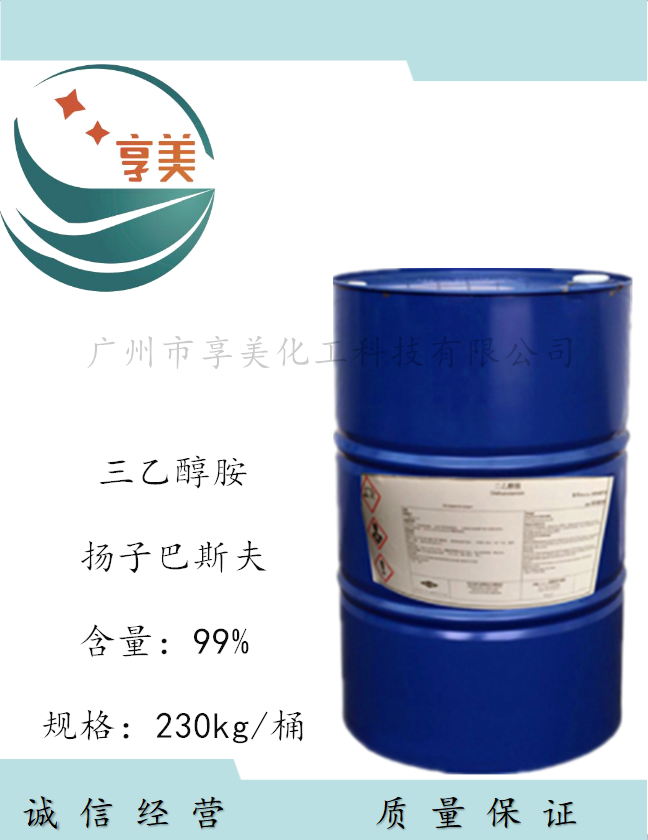 广州享美I三乙醇胺ITEA高效螯合剂I原装巴斯夫三乙醇胺
