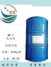 NP-7皮革脫脂劑廣州漢姆一級代理NP-7圖片