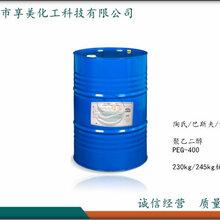聚乙二醇400PEG-200PEG-600乙二醇聚氧乙烯醚图片