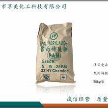 供应PAM聚丙烯酰胺华南聚丙水处理絮凝剂图片