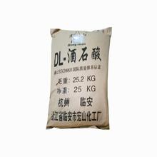 广州现货DL-无水酒石酸结晶品DL-酒石酸25kg鞣制剂图片