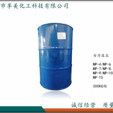 乳化劑OP-10NPE-10TX-10金屬水基清洗劑一件起發圖片