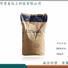 优势批发edta-四钠IEDTA四钠IEDTA-4NA乙二胺四乙酸四钠图片