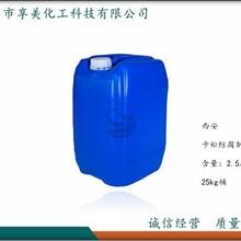 卡松防腐劑廠家倉庫現貨2.5-14%廣譜防霉劑圖片