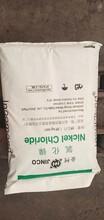 金柯氯化鎳I金川硫酸鎳批發I金川金柯氯化鎳24.3電鍍鎳原料圖片