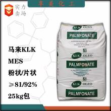 太原脂肪酸甲酯磺酸鈉(鹽)享美化工-MES紡織抗硬水助劑圖片