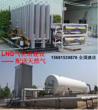 西安LNG气化站建站建设,配送罐式瓶装液化天然气