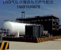 陕西西安有没有点供天然气的厂家能建CNG_LNG气化站