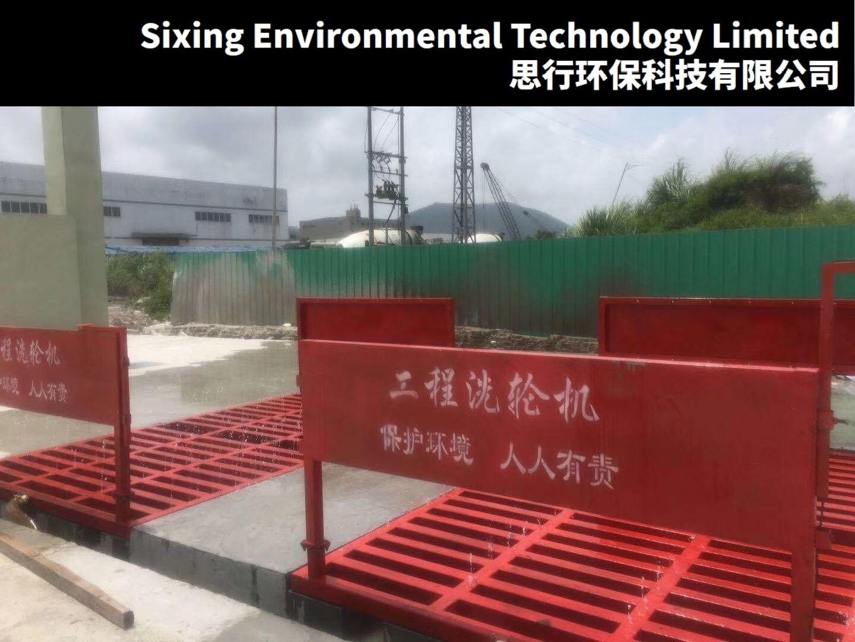 广东茂名工地洗车机自动排泥土(思行环保)