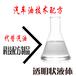 浙江湖州新能源燃料油環保新燃料熱值高火力猛