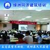 上海杨浦绿洲同济电气设计培训学校