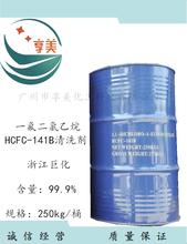 一氟二氯乙烷HCFC141b浙江巨化原厂原装优级品洗涤发泡剂图片