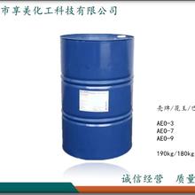 巴斯夫AEO系列AEO-7AEO-9O/W型乳化剂