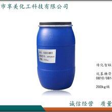 烷基糖苷APG0810传化智联优级品洗涤去污剂