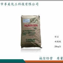 硬脂酸马来西亚椰树原装进口优级品十八烷酸脂蜡酸