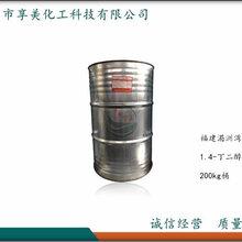 1.4丁二醇福建湄洲湾原厂原装优级品丁撑二醇简称BDO